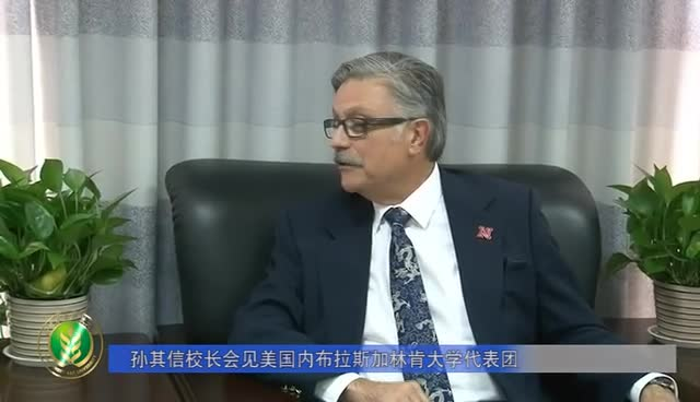 Northwest Ag and Forestry University: Sun Qixin Meets UNL