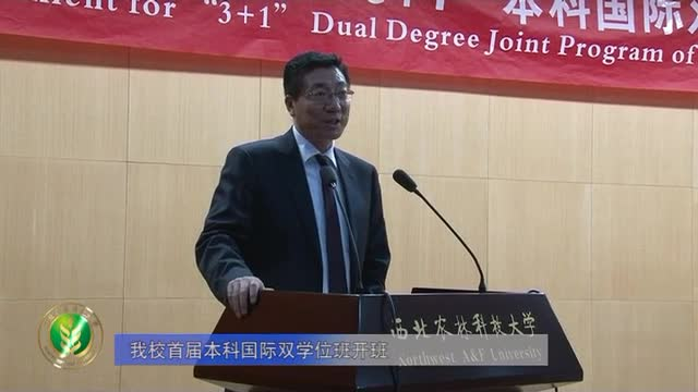 Northwest Ag and Forestry University: Opening Ceremony
